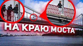 На краю Моста - Социальный Эксперимент