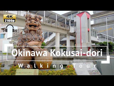 [4K/Binaural Audio] Kokusai-dori Walking Tour - Okinawa Japan