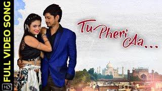 Tu Pheri Aa | Full Song | Odia Romantic Song | Litton Mohanty | Soumyashree Kanungo