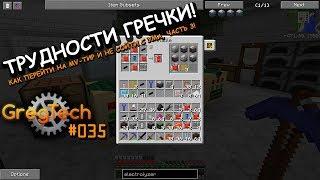 GregTech 35 - Трудности Гречки! Как перейти на MV-тир и не сойти с ума, часть 3! :) Minecraft 1.7.10