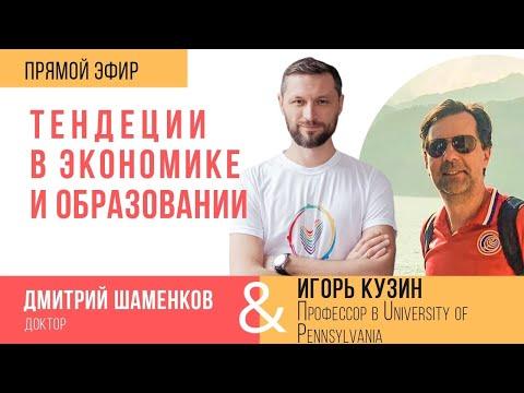 Тенденции в экономике и образовании. Эфир с Игорем Кузиным (6.04.2020)