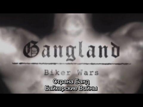 Страна Банд: Байкерские Войны (s02e03)