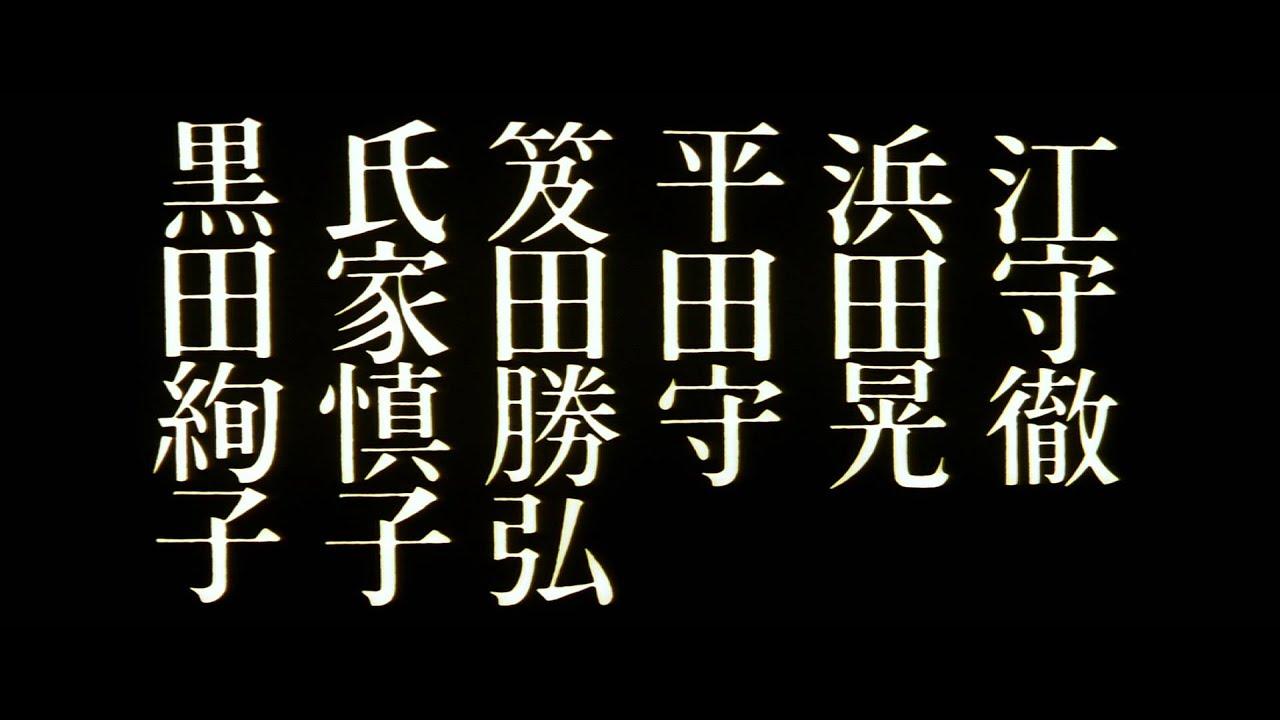 画像: 悦楽(予告) youtu.be