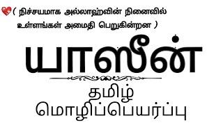 Yaseen  Surah Yaseen யாஸீன் al quran 36 tamil translation surah Yaseen tamil translation yasin surah