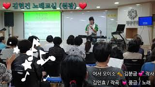 김현진 노래교실 ? 광주 금호 원광신협 ( 월) ? 어…