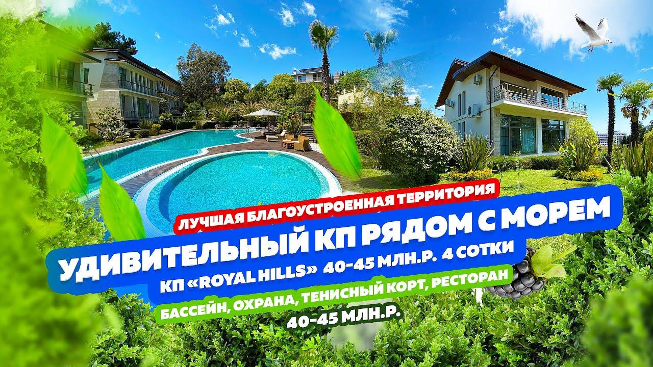 Элитный коттеджный поселок «Royal Hills» - яркий пример курортной недвижимости! Есть всё!