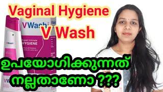 V Wash ഉപയോഗിക്കുന്നത് നല്ലതാണോ ??? | Vaginal Hygiene | Uses, Side Effects
