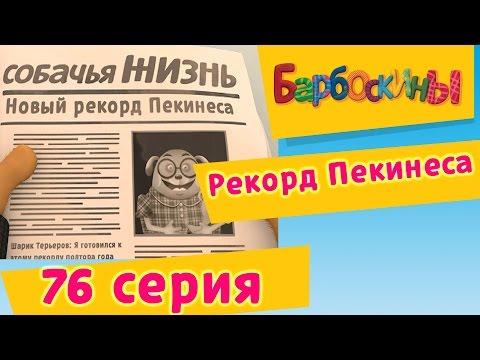 Барбоскины - 76 Серия. Рекорд Пекинеса (мультфильм)