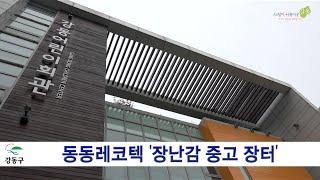 강동구, 동동레코텍 '장난감 중고 장터'