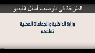 طريقة طلب بطاقة التعريف الوطنية الجزائرية البيومترية عبر الأنترنت دون التنقل إلى المصالح الإدارية