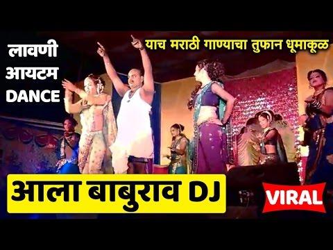 झिंगाट नंतर आला बाबूराव मराठी गाण्याचा तुफान धुमाकूळ पहा हेच ते DJ Song   Ala Baburao Lavani Dance