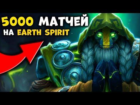 видео: 5000 МАТЧЕЙ НА ЗЕМЕЛЕ! ЛЁНЯ КАМЕНЬ - ВСЮ ЖИЗНЬ НА earth spirit dota 2
