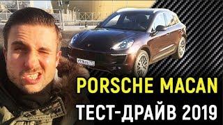 Porsche Macan S/Порш Макан тест-драив и отзыв владельца (2018-2019)