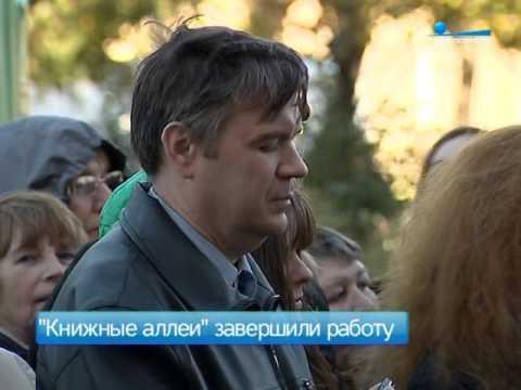 Закрытие «Книжных аллей» в Петербурге прошло с участием Николая Старикова