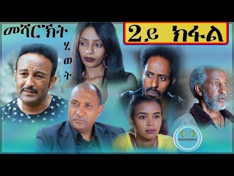 Eritrean Film 2019 Mesharkt Hiwet  By Salh Saed  Rzkey(ራጃ) Part 2 መሻርኽትሂወት