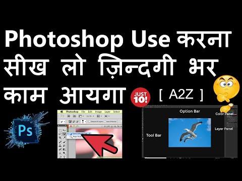 How To Use Photoshop CS6 / CC ! Photoshop Tutorials 2019 [In Hindi] thumbnail