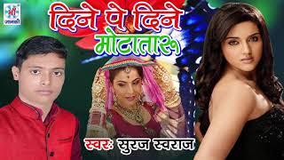 भोजपुरी का सबसे हिट SONG दिने पे दिने मोटातारु Suraj Swaraj New Bhojpuri Song BestBhojpuri