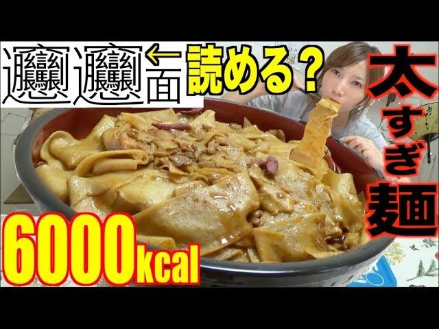【大食い】[辛]めっっっちゃ太い麺!!!ビャンビャン麺って知ってる?[中国で1番画数が多い漢字の料理]5キロ[推定6000kcal]【木下ゆうか】