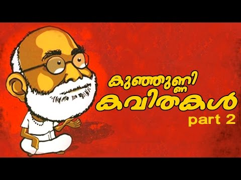 kunjunni kavithakal 2 malayalam kavithakal malayalam kavithakal kerala poet poems songs music lyrics writers old new super hit best top   malayalam kavithakal kerala poet poems songs music lyrics writers old new super hit best top