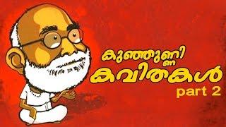Kunjunni Kavithakal - 2 | Malayalam Kavithakal