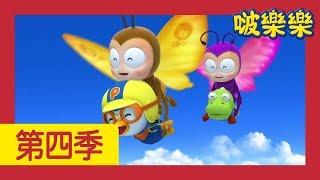 啵樂樂卡通動畫 | #16 蝴蝶的樹林   | 兒童漫畫 | 幼兒漫畫 | 兒童卡通 | 幼兒卡通 | 小企鹅啵樂樂