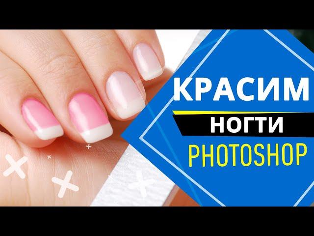 Как покрасить ногти в photoshop?