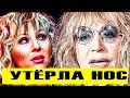 Легкоступова утерла нос Пугачевой mp3