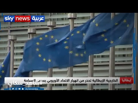 إيطاليا الخارجية الإيطالية تحذر من انهيار الاتحاد الأوروبي بسبب السياحة من جراء كورونا  - نشر قبل 5 ساعة