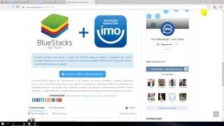 видео IMO скачать бесплатно на Андроид и компьютер
