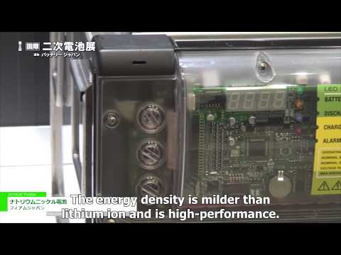 """Small, light and safe battery for EMS or solars """"Sodium nickel battery"""" - FIAMM Japan"""