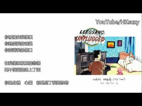 [中字]Leessang - Learn From You 向你學習 (My Love)