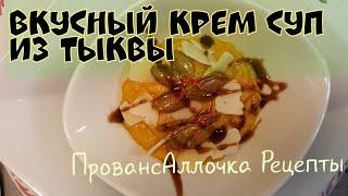Мой Любимый Суп-пюре из Тыквы. Самый вкусный РЕЦЕПТ. Не успела сделать фото, как ВСЁ съели!😂