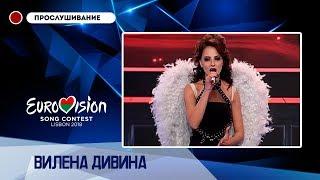 Вилена Дивина - Heaven Knows