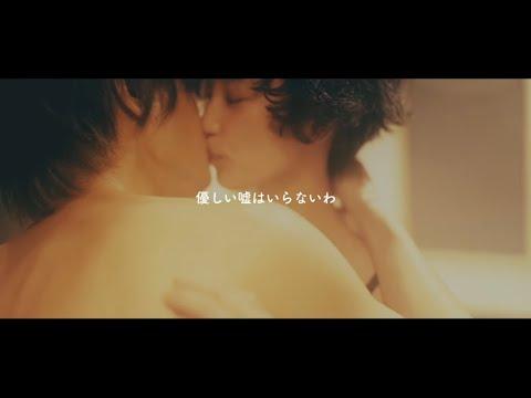 みるきーうぇい「汚れた手」Music Video