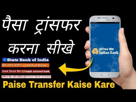 How To Transfer Money From India Bank To Other Bank - Send Money Online - Indpay App Paise Transfer