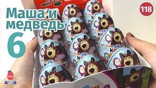 Маша і ведмідь 6. Розпакування кіндерів 2019
