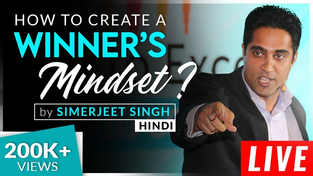 Motivational Speaker Simerjeet Singh on Creating a Winners #Mindset | Inspirational Speech in Hindi