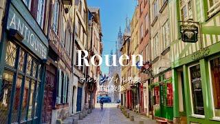 【4K 裏道散歩】ルーアン 織物職人の街 マルタンヴィル界隈