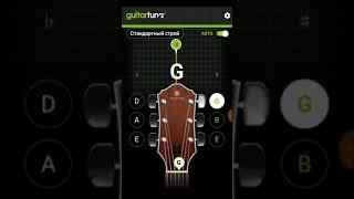 настройка гитары через приложение