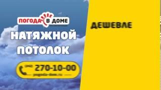 Погода в доме Пермь Натяжной Потолок(, 2014-03-14T05:41:37.000Z)
