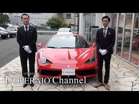 輸入中古車販売専門店ロペライオの試乗インプレッション、第120回は世界限定499台のプレミアモデル、フェラーリ・458のスペチアーレAです!当動...