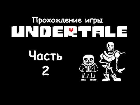 Прохождение Undertale - Часть 2