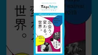 Tokyo Tokyo FESTIVAL 9月のピックアップ①