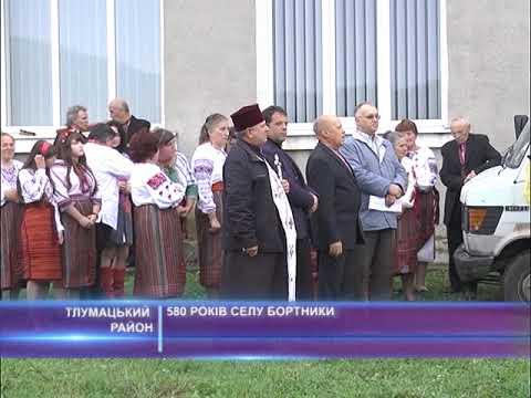 580 років селу Бортники