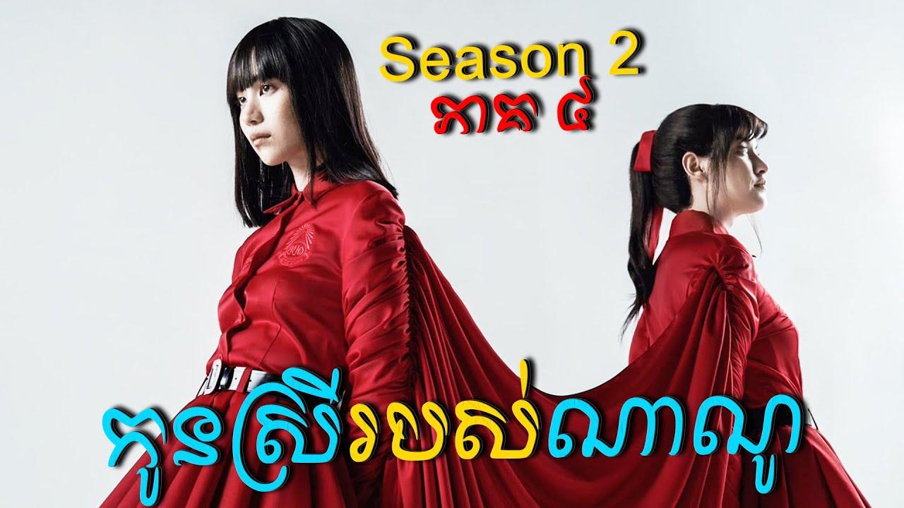 ភាគ៤ - យូរី ប៉ះណាណូ - Yuri ជាអ្នកណា? ហេតុអ្វីហ៊ានជាមួយណាណូ? | Girl From Nowhere Season 2 - សម្រាយរឿង