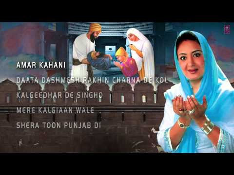 Dhan Guru Gobind Singh (Shabad) | Jaspinder Narula | Jukebox