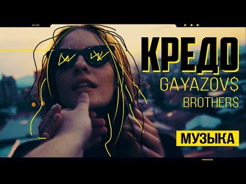 GAYAZOV$ BROTHER$ -