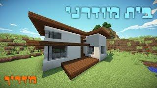 מיינקראפט - מדריך: איך לבנות בית מודרני