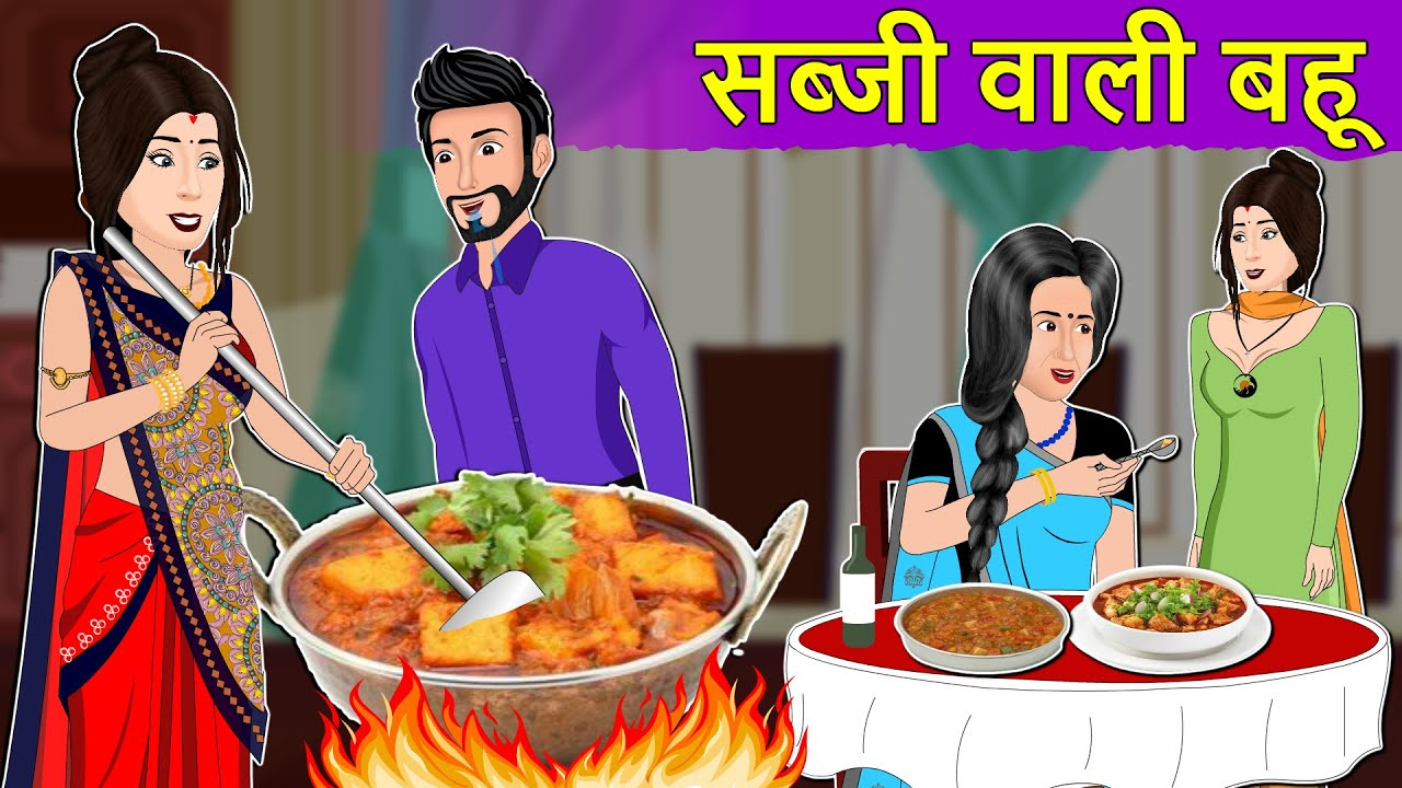 Kahani सब्जी वाली बहू : Saas Bahu Moral Stories in Hindi   New Hindi Kahaniya   Daily Story TV