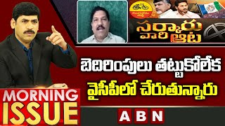 Analyst Thurka Sriram Gives Reason For  Why Other Party Leaders Joins In YCP || Morning Issue || ABN
